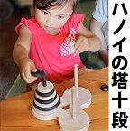 【送料無料】●数学パズル ハノイの塔10段 ゼブラバージョン 木のおもちゃ 型はめ パズル 日本製 知育玩具 積み木 1歳 2歳 3歳 4歳 5歳 6歳 7歳 8歳 幼児子供 小学生 中学生 誕生日ギフト〜出産祝い 男の子 女の子 赤ちゃん おすすめ 木製