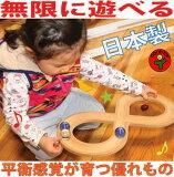 【送料無料】●ムゲン大 木のおもちゃ 平衡感覚を育てます♪ 日本製 1歳 プレゼント ランキング 2歳 3歳 4歳 5歳 6歳 7歳 8歳 幼児子供 小学生 誕生日ギフト〜出産祝い 赤ちゃん おもちゃ バリアフリー 型はめ 男の子女の子