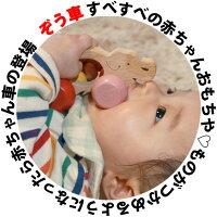 【送料無料】●ぞう車 木のおもちゃ 車 赤ちゃん おもちゃ 押し車 はがため 歯がため おしゃぶり 出産祝い 日本製 カタカタ がらがら ラトル 男の子 女の子 3ヶ月 4ヶ月 5ヶ月 6ヶ月 7ヶ月 8ヶ月 9ヶ月 10ヶ月 1歳 誕生日
