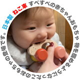 【送料無料】●ねこ車 すべすべの赤ちゃんおもちゃ はがため 歯がため 木のおもちゃ 車 押し車 おしゃぶり 出産祝い 日本製 カタカタ がらがら ラトル 歯固め 男の子&女の子 車 6ヶ月 7ヶ月 8ヶ月 9ヶ月 10ヶ月 1歳 ラトル