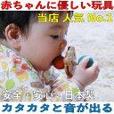 【送料無料】●赤いはな青いはな 赤ちゃん おもちゃ はがため 歯がため 木のおもちゃ 日本製 出産祝い カタカタ ラトル 男の子&女の子 6ヶ月 7ヶ月 8ヶ月 9ヶ月 10ヶ月 0歳 1歳 プレゼント ランキング 2歳 誕生日ギフト
