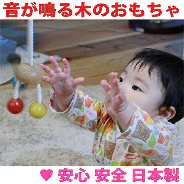 【名入れ可】●たこおどり 木のおもちゃ 日本製 赤ちゃん おもちゃ はがため 歯がため 親子 木育 カタカタ ラトル 出産祝いにお薦め♪ 男の子&女の子 3ヶ月 4ヶ月 5ヶ月 6ヶ月 7ヶ月 8ヶ月 9ヶ月 10ヶ月 1歳 プレゼント ランキング 2歳 誕生日 誕生祝い ギフト ベビー