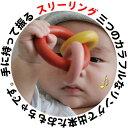 【名入れ可】●スリーリング はがため 歯がため 日本製 木のおもちゃ 出産祝い 赤ちゃん おもちゃ がらがら カタカタ ラトル 歯固め 男の子&女の子 3ヶ月 4ヶ月 5ヶ月 6ヶ月 7ヶ月 8ヶ月 9ヶ月 10ヶ月 1歳 プレゼント ランキング 誕生日 誕生祝いギフト 木育 ベビー