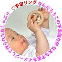 【名入れ可】●宇宙リング はがため 歯がため 木のおもちゃ 日本製 おしゃぶり 赤ちゃん おもちゃ 出産祝い がらがら カタカタ 男の子&女の子 6ヶ月 7ヶ月 8ヶ月 9ヶ月 10ヶ月 11ヶ月 1歳 プレゼント ランキング 2歳 誕生日 誕生祝い ベビー ラトル 木育 歯固め