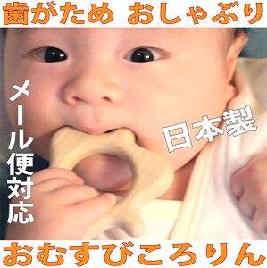 【名入れ可】●はがため おしゃぶり おむすびころりん 日本製 木のおもちゃ 出産祝いにお薦め♪ 赤ちゃん おもちゃ がらがら ラトル 男の子 女の子 おしゃれ 2ヶ月 3ヶ月 4ヶ月 5ヶ月 6ヶ月 1歳 プレゼント ランキング 2歳 誕生日