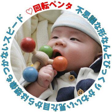【名入れ可】●回転ペンタ 赤ちゃん おもちゃ はがため 歯がため 日本製 木のおもちゃ 出産祝い がらがら カタカタ 男の子&女の子 3ヶ月 4ヶ月 5ヶ月 6ヶ月 7ヶ月 8ヶ月 9ヶ月 10ヶ月 1歳 プレゼント ランキング 2歳 誕生日 国産 ベビーギフト ラトル 木育
