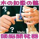 【送料無料】ハンマーパズル (頭脳開発器)知恵の輪 手と頭を使う木のおもちゃ 脳トレ 知育玩具 木のパズル 誕生日ギフト 出産祝い 男の子&女の子 出産祝い 日本製 積み木 国産 1歳 2歳 3歳 4歳 5歳 6歳 7歳 型はめ 脳トレ
