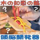 【送料無料】ポケット瓶(頭脳開発器)知恵の輪 手と頭を使う 木のおもちゃ パズル 脳トレ 知育玩具 木のパズル 誕生日ギフト 出産祝い 男の子&女の子 日本製 積み木 国産 1歳 2歳 3歳 4歳 5歳 6歳 7歳 型はめ 脳トレ