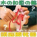 【送料無料】U F O (頭脳開発器)知恵の輪 手と頭を使う 木のおもちゃ パズル 脳トレ 知育玩具 木のパズル 誕生日ギフト 出産祝い 男の子&女の子 出産祝い 日本製 積み木 国産 1歳 2歳 3歳 4歳 5歳 6歳 7歳 型はめ 脳トレ