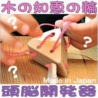 【名入れ可】●ねずみとチーズ(頭脳開発器)知恵の輪 脳トレ 木のおもちゃ パズル 知育玩具 木のパズル 誕生日ギフト 出産祝い 男の子&女の子 出産祝い 日本製 積み木 1歳 2歳 3歳 4歳 5歳 6歳 7歳 型はめ 幼児子供 紐通し