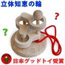 【名入れ可】●立体知恵の輪(3段)日本グッド・トイ選定玩具 日本製 木のおもちゃ パズル 頭を使う 脳トレ 紐通しパズル 頭脳活性 開発 知育玩具 5歳 6歳 7歳 8歳 幼児子供 小学生 誕生日ギフト〜出産祝い 男の子 女の子