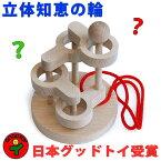 【送料無料】●立体知恵の輪(4段)日本グッド・トイ選定玩具 木のおもちゃ 脳トレ 型はめ パズル ちょっと難しめのパズルに挑戦して頭脳活性を楽しもう!自分が出来るようになると優越感も味わえる 知育玩具 日本製