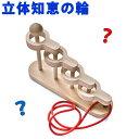 【名入れ可】●立体知恵の輪(4段長)日本製 木のおもちゃ 知育玩具 パズル 脳トレ 木のパズル 1歳 2歳 3歳 4歳 5歳 6歳 7歳 8歳 幼児子供〜高齢者 小学生 誕生日ギフト〜出産祝い 型はめ 誕生祝い 紐通し ひも抜き