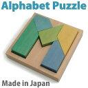 【名入れ可】● M字積み木パズル(積木にもなる木のおもちゃ 知育玩具 簡単そうに見えるけど・・・)アルファベットパズル 男の子&女の子 日本製 木のおもちゃ 型はめ ブロック 1歳 プレゼント ランキング 2歳 3歳 4歳 5歳