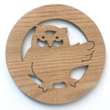 【送料無料】■福福ふくろう 遊び心いっぱいの木のコースター 木のおもちゃ 実用的 おもしろ積み木 国産材 バリアフリー 木工職人手作り お使いもの 木育 家庭 おしゃれなカフェ ショップ 赤ちゃん おもちゃ日本製 coaster