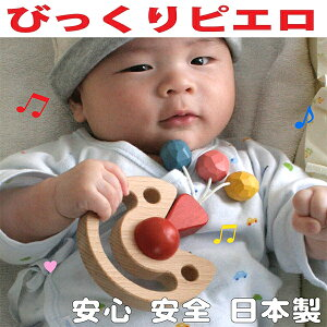 びっくり 赤ちゃん おもちゃ おしゃぶり がらがら オーガニック