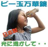 【名入れ可】●ビー玉万華鏡(美しい木のおもちゃ 光に透かして覗いてごらん 鮮やかに 宇宙(そら)に広がる色模様)赤ちゃん おもちゃ 出産祝い 男の子 女の子 がらがら カタカタ 日本製 おしゃぶり 赤ちゃんが握ったら離しません。 親子 木育 家族