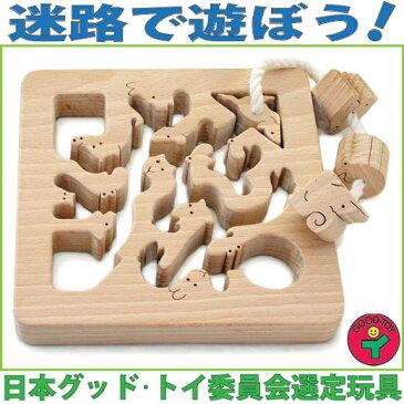 【名入れ可】動物迷路 手探りで遊ぶ 木のおもちゃ 知育玩具 日本製 1歳 2歳 3歳 4歳 5歳 幼児子供 小学生 誕生日ギフト〜出産祝い バリアフリー 型はめ 男の子 女の子 紐通し 国産 赤ちゃん おもちゃ 高齢者 視覚障害者 リハビリ 積み木 誕生祝い 木育