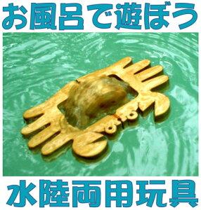 【名入れ可】●かに (水陸両用 木のおもちゃ) お風呂で遊ぼう! 6ヶ月 1歳 2歳 3歳 誕…