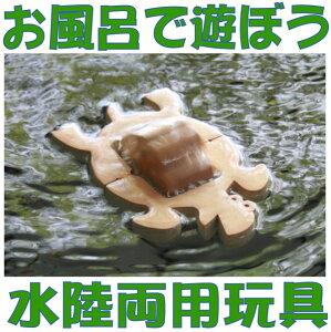 【名入れ対応可】 かめ 水陸両用木のおもちゃ 遊びすぎて湯冷めにご用心!見て触って考えて五感...