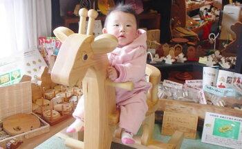 ロッキングジラーフ木のおもちゃ知育玩具銀河工房積木ブロック子供遊具こどもつみき木馬