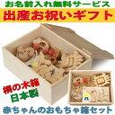【名入れ対応】赤ちゃんのおもちゃ箱セット(Aタイプ)木のおもちゃ 出産祝い 日本製 カタカタ 歯がため おしゃぶり 赤ちゃん おもちゃ はがため 引き車 がらがら 男の子 女の子 3ヶ月 4ヶ月 5ヶ月 6ヶ月 7ヶ月 8ヶ月 9ヶ月 10ヶ月 1歳 2歳 誕生日ギフト 出産内祝い