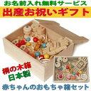 【名入れ可】●赤ちゃんのおもちゃ 箱セット(Bタイプ)木のおもちゃ 出産祝い 赤ちゃん おもちゃ 日本製 カタカタ 歯がため はがため おしゃぶり 引き車 がらがら 男の子 女の子 3ヶ月 4ヶ月 5ヶ月 6ヶ月 7ヶ月 8ヶ月 9ヶ月 10ヶ月 1歳 2歳 誕生日ギフト 出産内祝い 木育