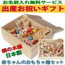 【名入れ可】●赤ちゃんのおもちゃ箱セット(Cタイプ) 木のおもちゃ 出産祝い 車 はがため 歯がため 日本製 カタカタ おしゃぶり オーガニック 赤ちゃん おもちゃ 押し車 プルトイ 引き車 男の子 女の子 3ヶ月 4ヶ月 5ヶ月 6ヶ月 7ヶ月 8ヶ月 9ヶ月 10ヶ月 1歳 親子 木育