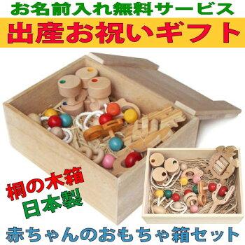 【名入れ無料】●赤ちゃんのおもちゃ箱セット(Cタイプ)木のおもちゃ知育玩具1才2才出産祝いにお薦め歯がためはがためおしゃぶり赤ちゃんおもちゃ名入れ可がらがら男の子&女の子送料無料
