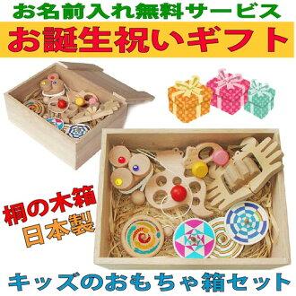 1-2 Year Old Birthday Celebration Set (F Type)  Wooden Toys (Ginga Kobo Toys) Japan