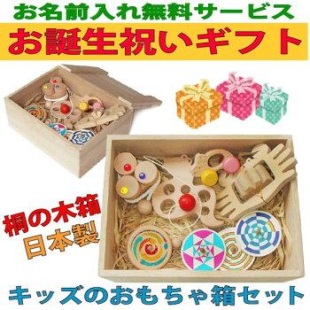 1〜2才の誕生日お祝いセット(Fタイプ)木のおもちゃ出産祝い名入れギフト日本製おしゃぶり銀河工房WoodenToys(GingaKoboToys)Japan