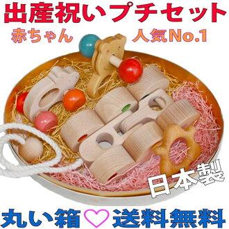 PETIT GIFT SET FOR NEWBORN (Youpi) Wooden Toys (Ginga Kobo Toys) Japan