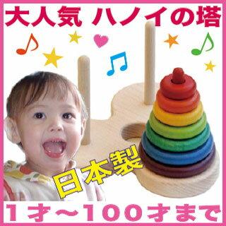 【名入れ可】●数学パズル ハノイの塔 (虹のバージョン)木のおもちゃ 型はめ パズル 日本製 知育玩具 積み木 1歳 プレゼント ランキング 2歳 3歳 4歳 5歳 6歳 7歳 誕生日ギフト 出産祝い 男の子 女の子 赤ちゃん おもちゃ 国産 エイジレス 木育 高齢者 ボケ防止
