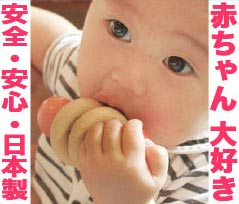 ■ Gobble it domestically produced wood Toy Pacifiers and the teeth to OK! OHS Safety Japan ) 0 age 1 age 0 years old 1-year-old birth celebration gift because baby toys rattle rattle rattle man boy & girl