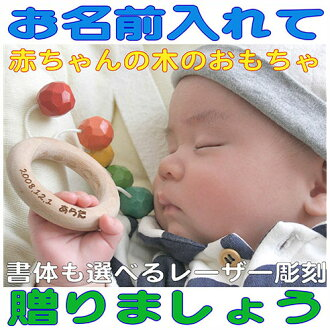 ■Name Engraving Service wooden toys (Ginga Kobo Toys) Japan