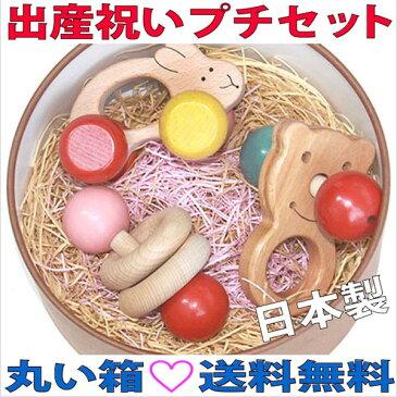 【名入れ可】●出産祝いプチセット(ジュ★ジュ) 赤ちゃん おもちゃ ギフトセット はがため 歯がため 木のおもちゃ 車 ままごと 日本製 カタカタ おしゃぶり がらがら 積み木 男の子 女の子 3ヶ月 4ヶ月 5ヶ月 6ヶ月7ヶ月 8ヶ月 9ヶ月 10ヶ月 1歳 プレゼント ランキング