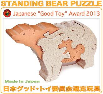 STANDING BEAR PUZZLE (ORANGE)  Wooden Toys (Ginga Kobo Toys) Japan