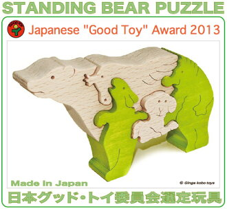 STANDING BEAR PUZZLE (GREEN)  Wooden Toys (Ginga Kobo Toys) Japan