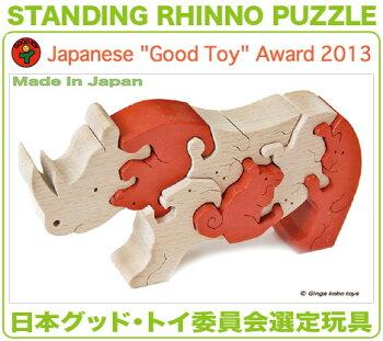 サイのスタンディングパズル木のおもちゃ出産祝い名入れギフト日本製おしゃぶり赤ちゃんおもちゃ銀河工房人形