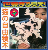 【名入れ可】ネコの自由積み木 世界まる見えテレビ特捜部に登場 木のおもちゃ パズル 型はめ 日本製 男の子女の子 出産祝い 1歳 2歳 3歳 4歳 5歳 6歳 7歳 8歳 知育玩具 積み木 誕生日 赤ちゃん おもちゃ かたはめ