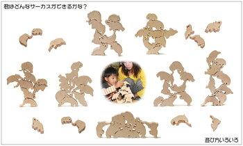 象の自由積木サーカス木のおもちゃ出産祝い名入れギフト日本製銀河工房WoodenToys(GingaKoboToys)Japan