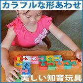 【名入れ可】●カラフルな形合わせ 木のおもちゃ 積み木 パズル ごっこ遊び 型はめ 頭脳を使う美しい木のおもちゃ 赤ちゃん おもちゃ 日本製 知育玩具 ブロック 脳トレ 3歳 4歳 5歳 6歳 7歳 8歳 誕生日ギフト 出産祝い 男の子 女の子 がらがら ラトル ベビー 親子 家族