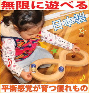 【名入れ可】●無限大 木のおもちゃ 平衡感覚を育てます♪ 日本製 1歳 2歳 3歳 4歳 5歳 6歳 7歳 8歳 幼児子供 小学生 誕生日ギフト〜出産祝い バリアフリー 型はめ 男の子女の子 リハビリ 誕生祝い 見て触って考えて五感に働きかける玩具です。 P25Jun15