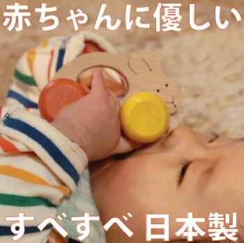 うさぎ車(がんばれ子育て応援おもちゃ!ギフトにもどうぞ!)(見て触って考えて五感に働きかける玩具です。木のおもちゃ知育玩具歯がためおしゃぶりにもgood♪)赤ちゃんベビー、0才、0歳、1才、2才、3才〜出産祝いにお薦め♪Woodenbabytoys【楽ギ