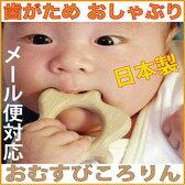 【名入れ可】●はがため おしゃぶり おむすびころりん 日本製 木のおもちゃ 出産祝いにお薦め♪ 赤ちゃん おもちゃ がらがら ラトル 男の子 女の子 2ヶ月 3ヶ月 4ヶ月 5ヶ月 6ヶ月 1歳 2歳 カタカタ 誕生日 誕生祝い 歯がため 歯固め オーガニック 親子 木育 家族 ベビー