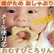 おしゃぶり おむすび おもちゃ 赤ちゃん がらがら オーガニック