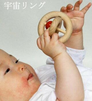 宇宙リング木のおもちゃ出産祝い名入れギフト日本製おしゃぶり赤ちゃんおもちゃ銀河工房人形
