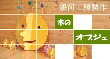 【送料無料】●太陽のオブジェ 注文製作(存在感があります。)木のおもちゃ 日本製 1歳 2歳 3歳 4歳 5歳 6歳 7歳 8歳 幼児子供 誕生日ギフト〜出産祝い 誕生祝い 木工職人手作り 男の子 女の子 親子 木育 家族 遊具 記念 飾り 贈物 施設 小学校 中学校 高等学校 卒業記念