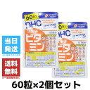 DHC マルチビタミン ビタミン サプリ 60日 2個 セット