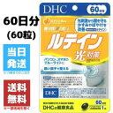 DHC ルテイン 光対策 60日 サプリ ビタミンE 60日分 60粒